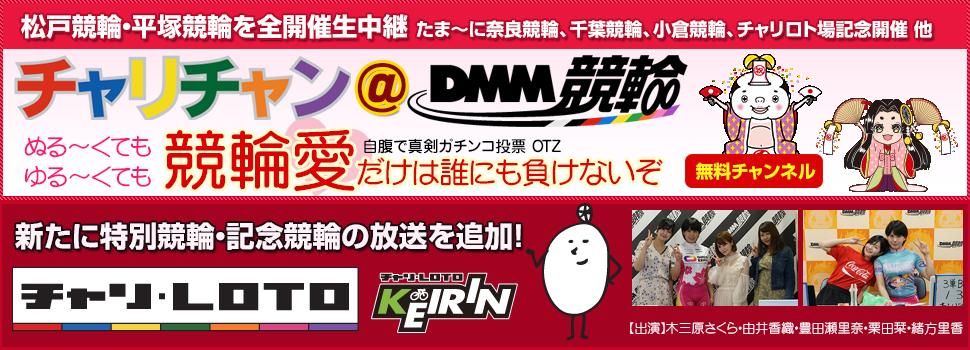 松戸 競輪 ライブ ニコニコ
